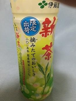 新茶b.jpg