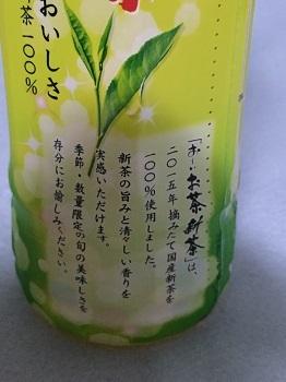 新茶c.jpg